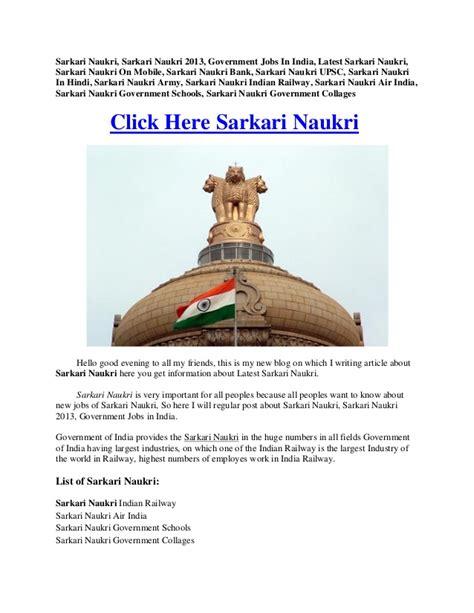 Ib Vacancy In 2018 Sarkari Government 2018 Upcoming Sarkari Naukri 2018 Autos Post