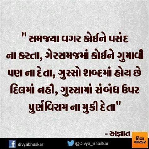 hindi gujarati  images  pinterest