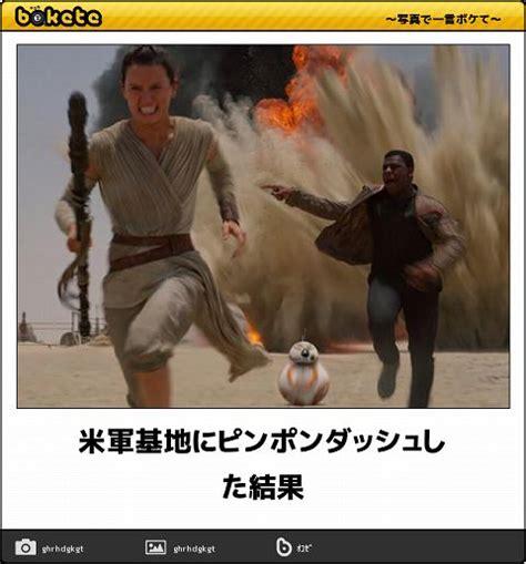 画像 : ボケて(bokete) - 写真で一言ボケるウェブサービス 大喜利・傑作集 - NAVER まとめ