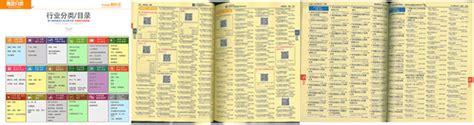 2020湖南黄页湖南电话号簿2020年湖南企业大黄页名录 电信电话号簿