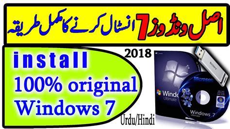 how to install original windows 7 urdu 2018