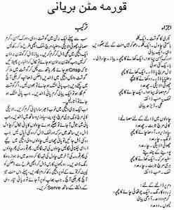 Korma Mutton Biryani Urdu Recipe