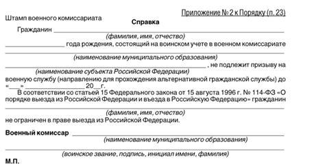 Приложения №2 к приказу 302н Министерства здравоохранения