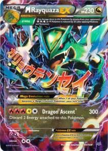 pokemon m rayquaza ex 61 108 xy roaring skies holo