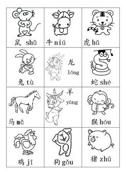 生肖涂色卡 chinese zodiac worksheets by lulu s chinese classroom tpt