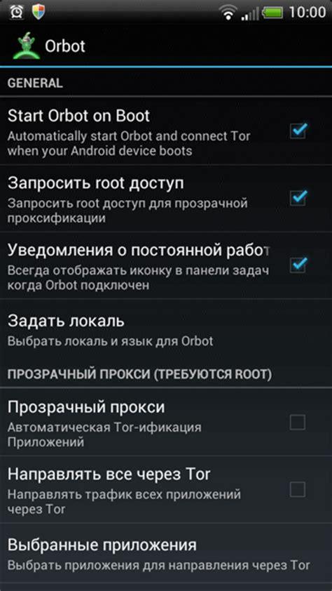 orbot tor on android скачать orbot tor on android для android защита данных в