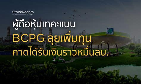 ผู้ถือหุ้นเชื่อมั่น BCPG เทคะแนนอนุมัติแผนเพิ่มทุน ...