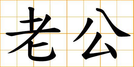 chinese symbol fair public granpa grandfather