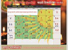 NOVEMBER 2018 MARATHI CALENDAR – Marathi Calendar 2019