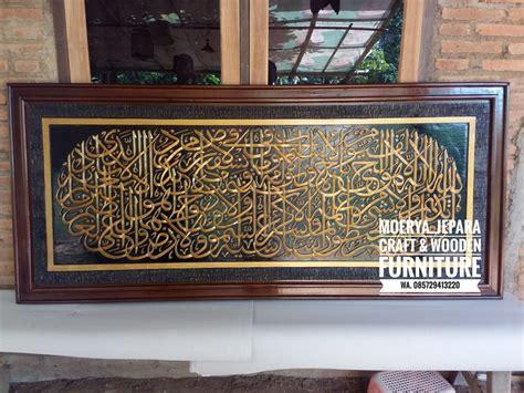 kaligrafi ayat kursi ukir  kayu jati seni kaligrafi