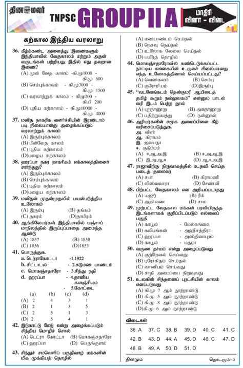tnpsc group  dinamalar study materials mcq