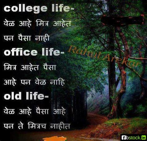 College Quotes Funny Hindi