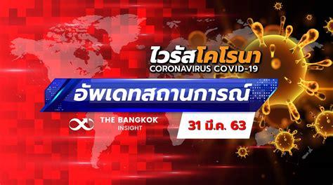 อัพเดทสถานการณ์ 'ไวรัสโควิด-19' วันที่ 31 มีนาคม 2563 ...