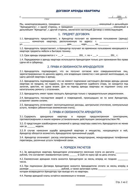 Агентский договор по недвижимости и нюансы его составления
