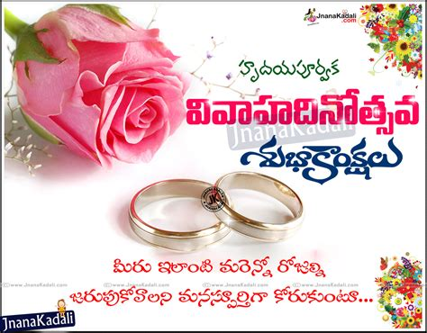 Marriage Anniversary Wishes Quotes In Telugu
