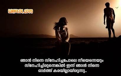 Sad Malayalam Status Quotes Whatsapp Broken Lost