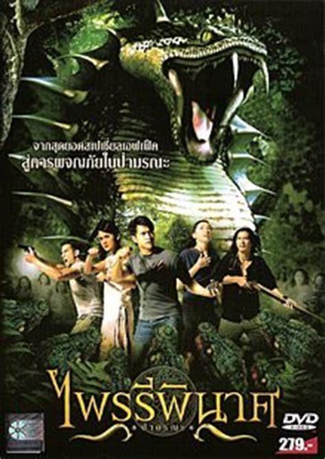 black hole reviews vengeance  thai cursed jungle horror