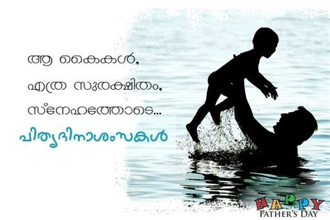Father And Daughter Quotes In Malayalam