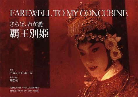《霸王別姬》寫真集(日本) & 張國榮的香港世界