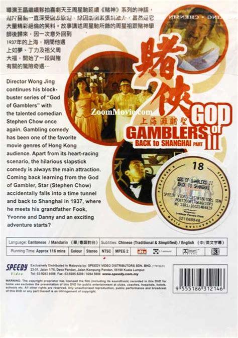 god  gamblers iii   shanghai dvd hong kong