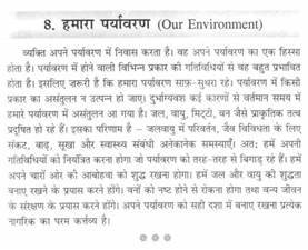 newspaper essay in hindi advantages of assignments for students newspaper essay in hindi