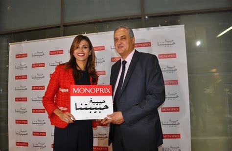 siege monoprix monoprix tunisie nouveau sponsor de habiba ghribi