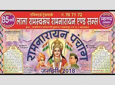 Lala Ramnarayan Ramswaroop Panchang Calender 2018 With