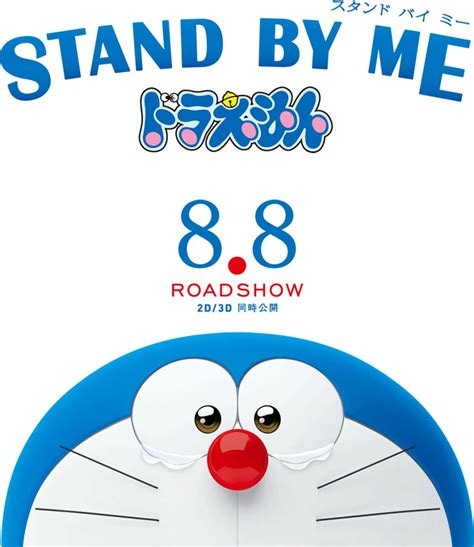 Video: Stand by Me Doraemon Trailers Haruhichan