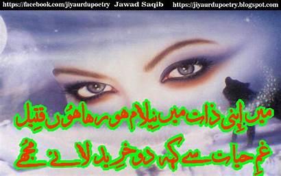 Eyes Wallpapers Poetry Sad Urdu Eye Wallpapersafari