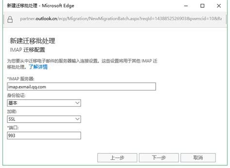 开始 Qq腾讯企业邮箱迁移到 Office 365
