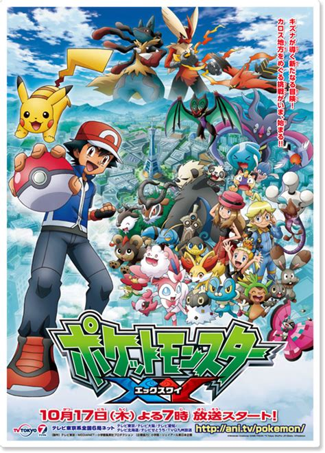 Xy Anime Wallpaper - xy anime w japonii