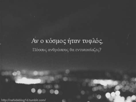greek life quotes tumblr
