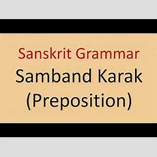 Learn Sanskrit Grammar Lesson 11 Samband Karak (preposition) Youtube