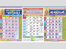 Shri Mahalaxmi Calendar 2017 Download Free Android App