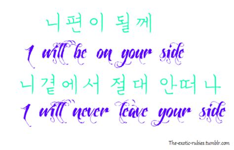 Korean Love Quotes With English Translations
