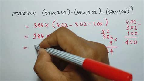 เตรียม สอบ เข้า ม 1 ep 62 การคูณ เลขทศนิยม โดยใช้สมบัติของการแจกแจง - YouTube
