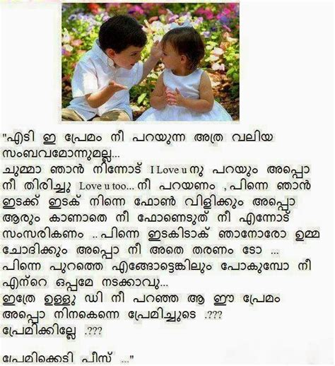 Mother Love Quotes Malayalam