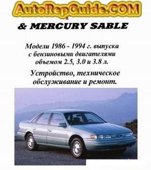 auto repair manual free download 2002 mercury sable regenerative braking ford taurus mercury sable 1986 1994 repair manual download www autorepguide com
