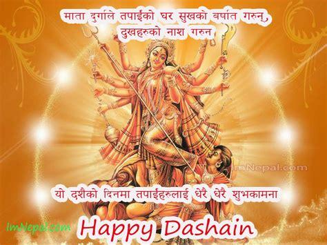 Dashain greetings quotes m4hsunfo