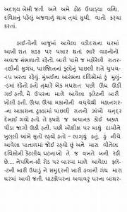 essay in gujarati diwali essay in gujarati