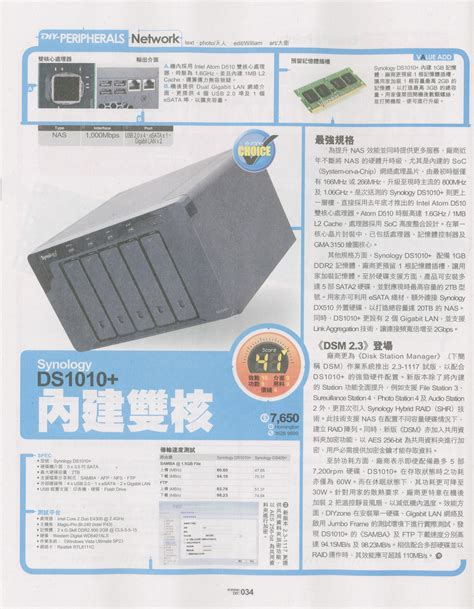 Synology Diskstation Ds1010 Editor Choice E Zone Mag Hk