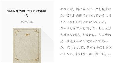 キヨ 夢 小説