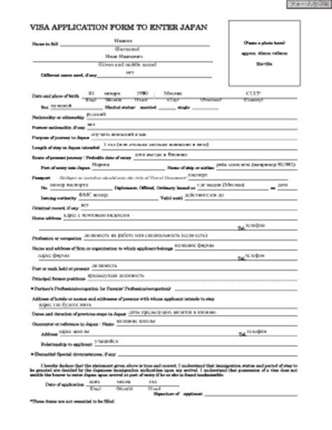 visa application form  enter japan fill