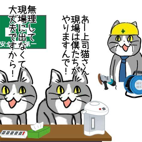 現場 猫 画像