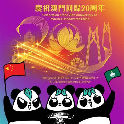 Transferência da soberania de macau) from portugal to the people's republic of china (prc) occurred on 20 december 1999. 熱烈慶祝澳門回歸祖國20周年