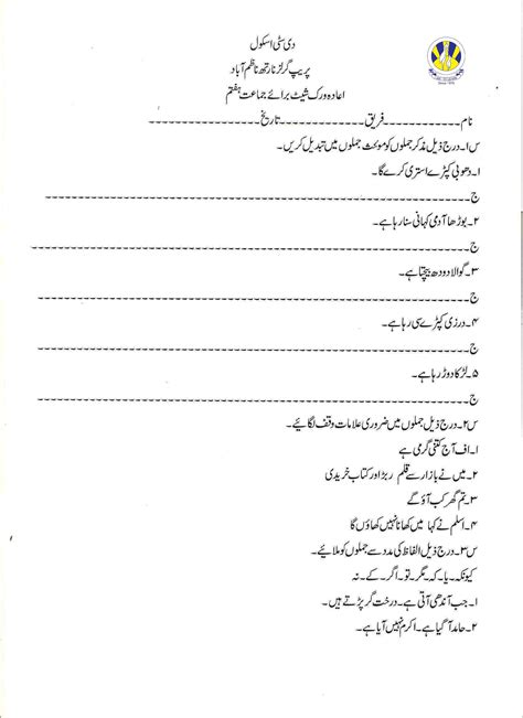 urdu worksheets for grade 1 homeshealth info