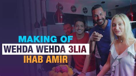 Wehda Wehda 3lia (making Of)