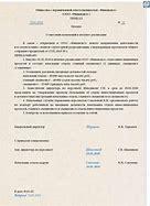 приказ на введение новой штатной единицы в отдел