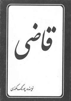 دانلود کتاب صوتی اجرا رادیویی داستان آیین زندگی دیل کارنگی