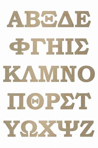 Greek Letters Wooden Bold Bookman Crafts Woodenletters